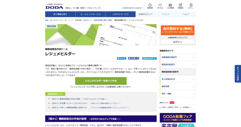 職務経歴書作成ツール レジュメビルダー