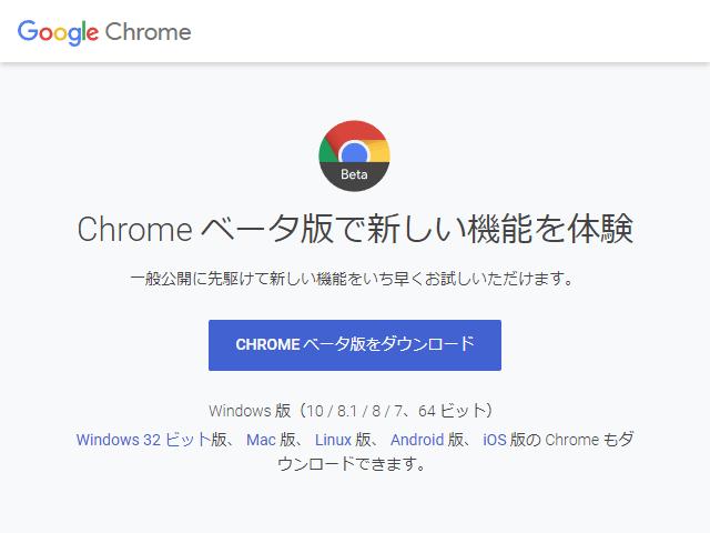 Chrome ベータ版