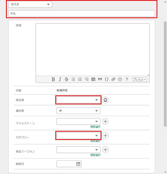 Backlog-課題の追加