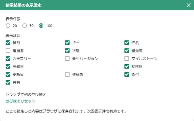 検索結果の表示設定