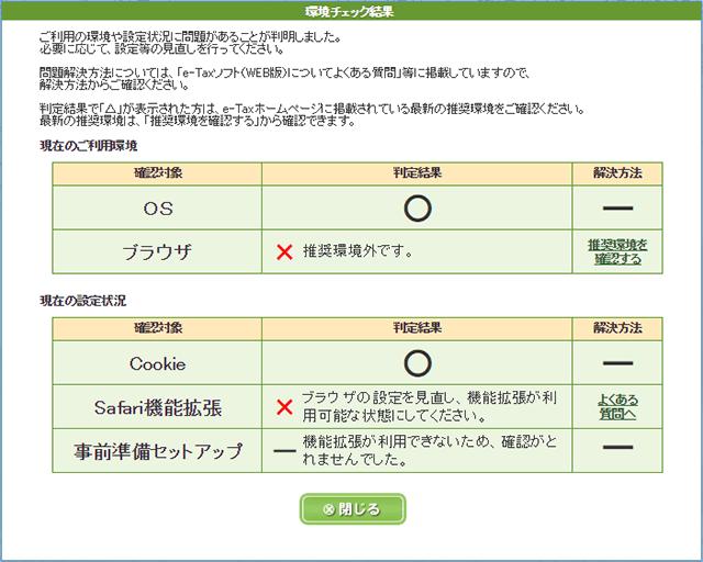 e-Tax環境チェック結果