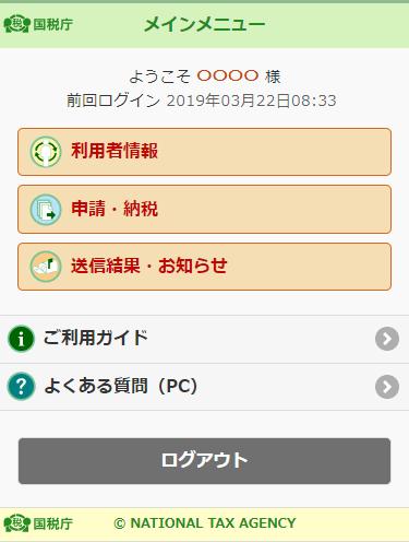e-Taxスマートフォン