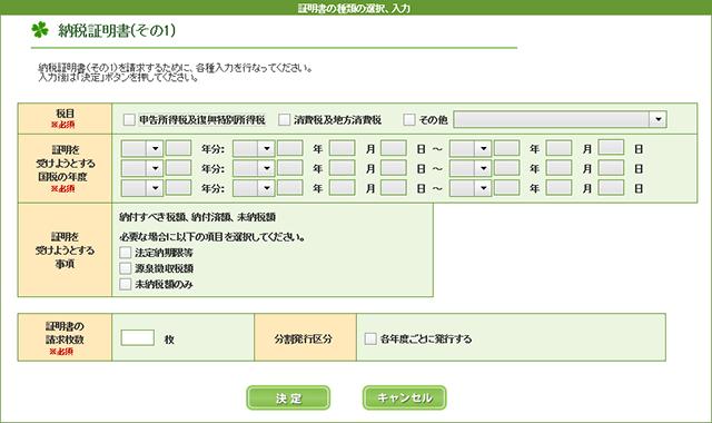 e-Tax納税証明書(その1)