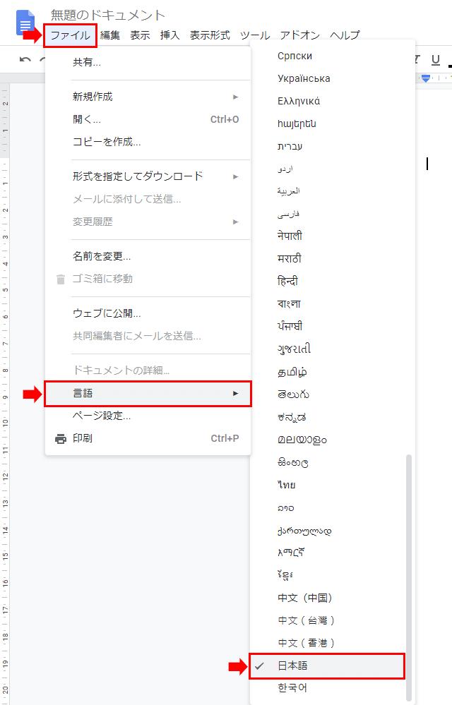 Googleドキュメント:ファイル→言語→日本語
