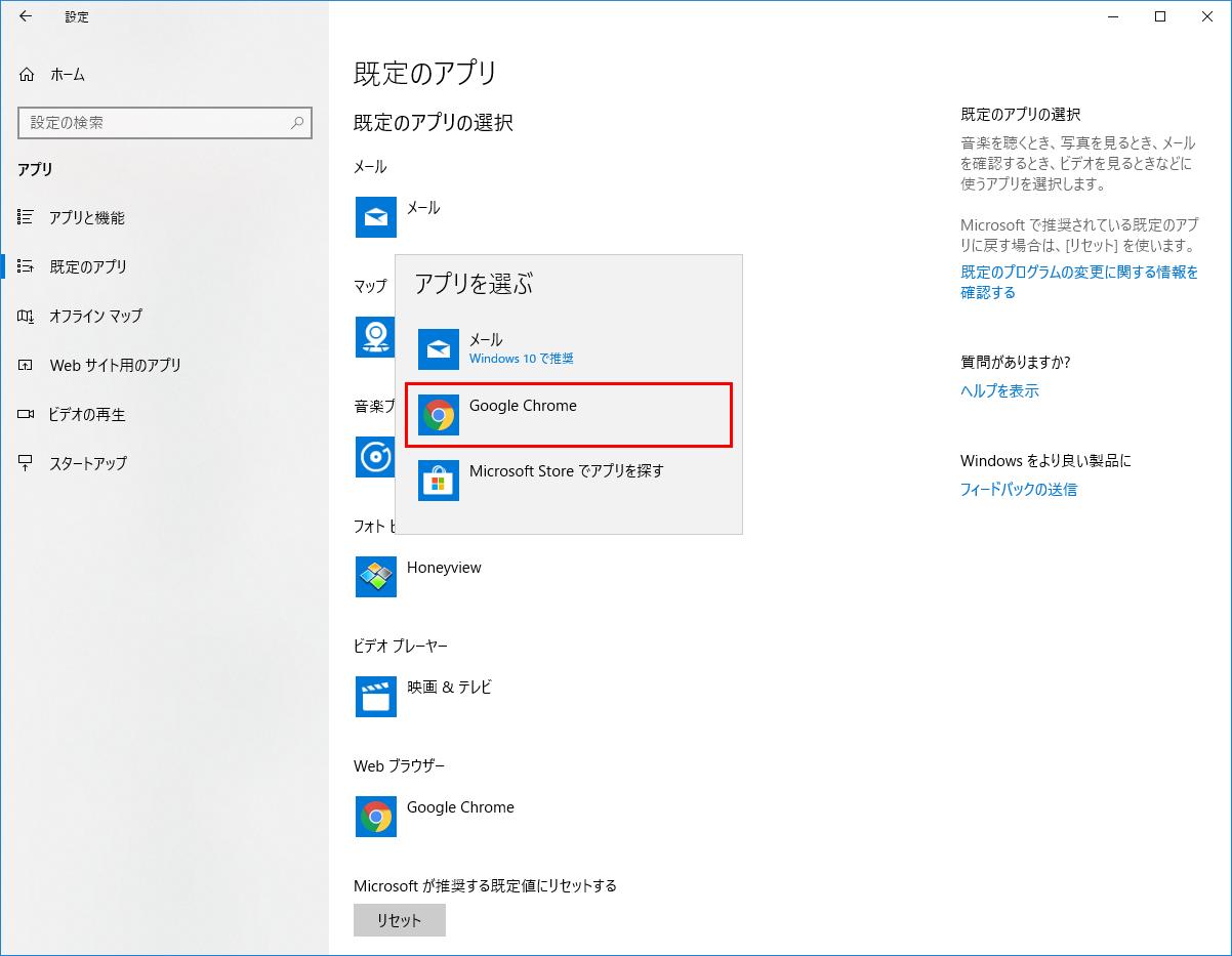 Windows10既定のアプリ