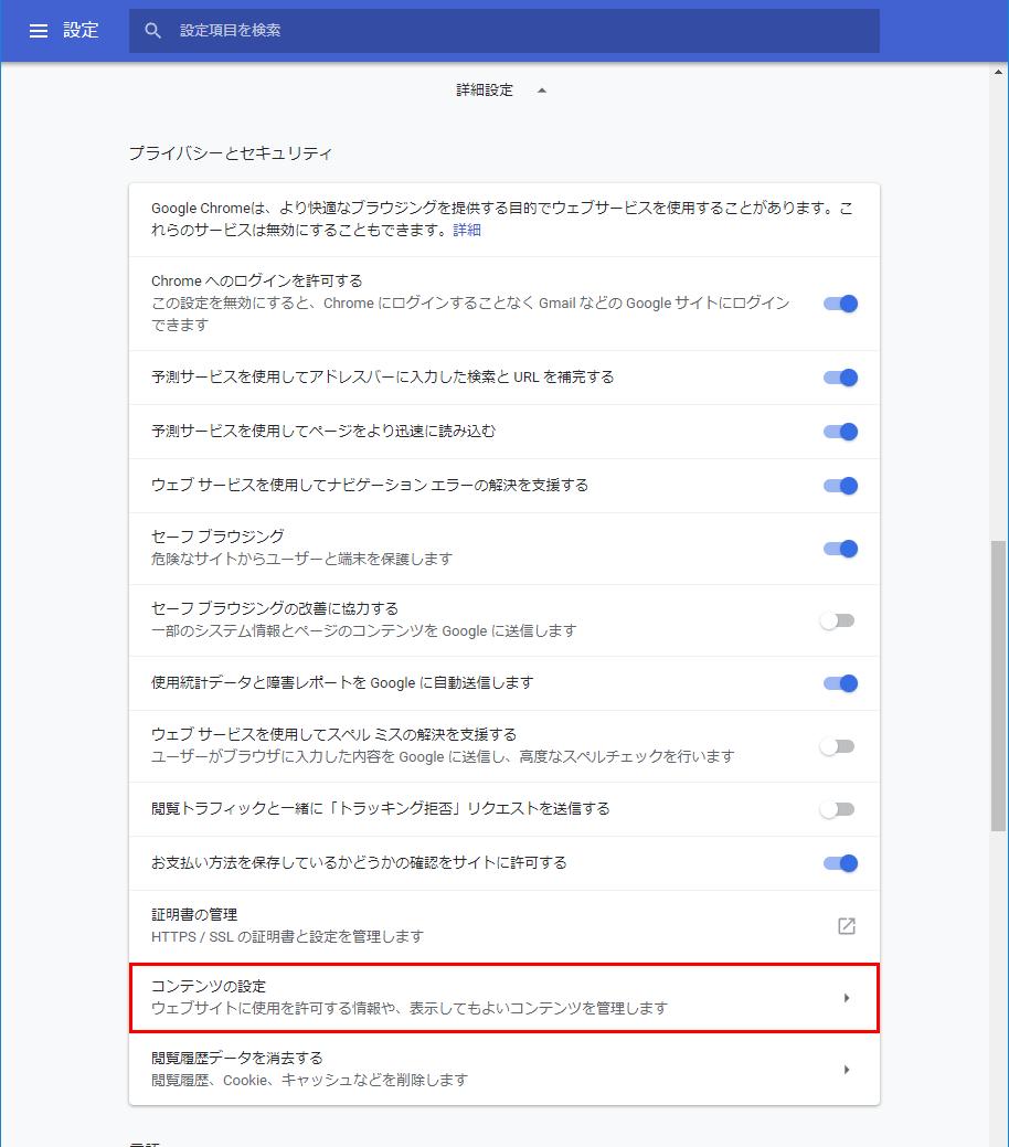 Chromeコンテンツの設定