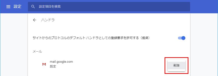Chromeハンドラ削除