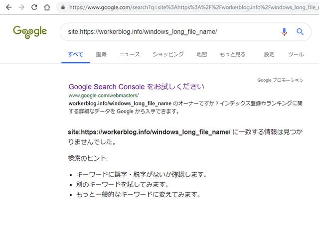 検索結果:未登録
