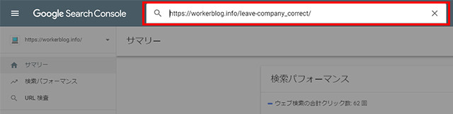 URL 検査