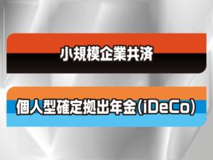 小規模企業共済、iDeCo