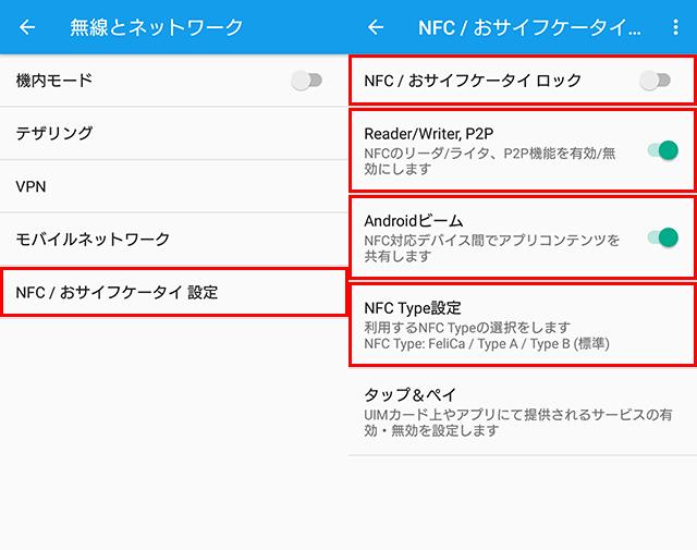 NFC設定