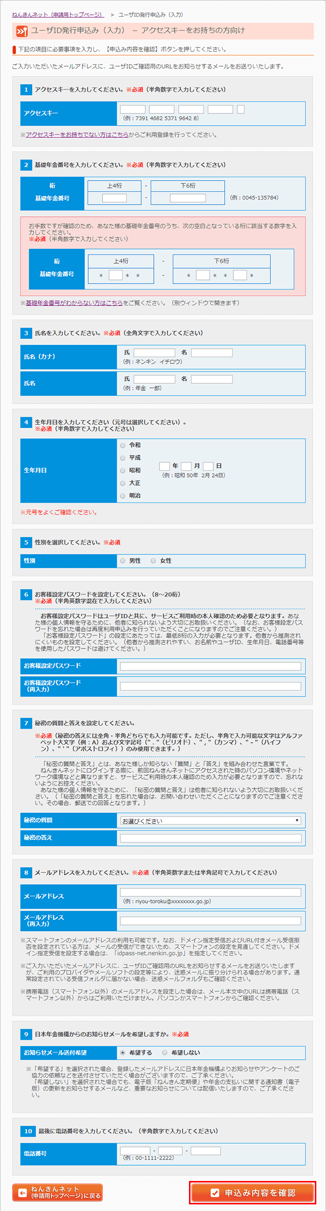 ユーザID発行申込み