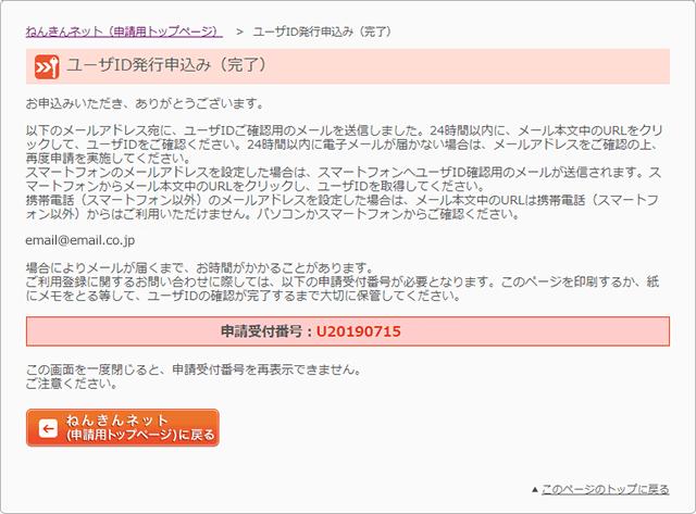 ユーザID発行申込み(完了)