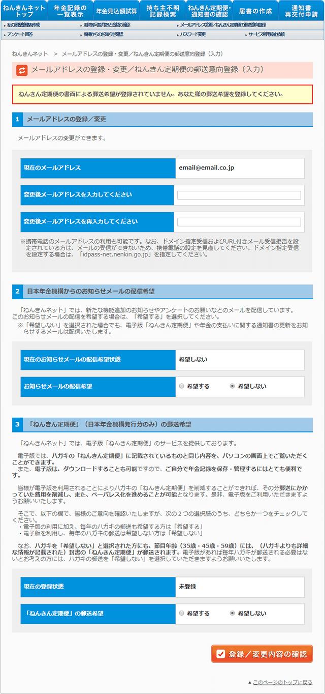 メールアドレスの登録・変更/ねんきん定期便の郵送意向登録(入力)