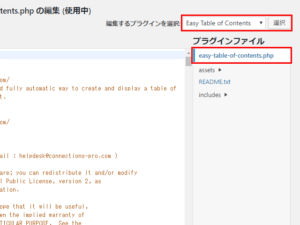 easy-table-of-contents.php編集
