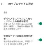 Playプロテクト